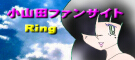 小山田ファンサイトRING
